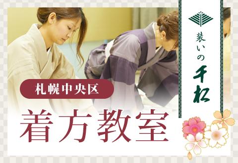 札幌市中央区・着物の着付け教室|着方教室