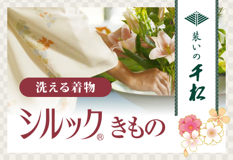 洗える着物・東レ・シルック|北海道品揃えNo.1