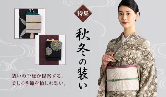 【特集】秋冬の装い