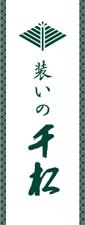 札幌の着物専門店[装いの千松]北海道 品揃えNo.1 洗える着物『東レ・シルックきもの』