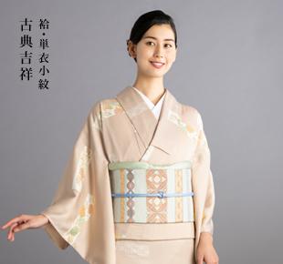 東レ・シルックきもの(洗える着物)|袷・単衣 小紋「古典吉祥」