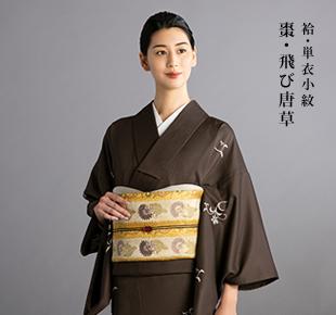 東レ・シルックきもの(洗える着物)|袷・単衣 小紋「棗・飛び唐草」
