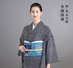 東レ・シルックきもの(洗える着物)|袷・単衣 小紋「水滴流渦」